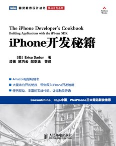 iPhone开发秘籍
