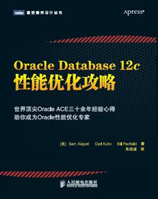 Oracle Database 12c性能优化攻略