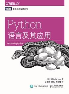 Python语言及其应用