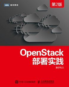 OpenStack部署实践(第2版)
