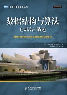 数据结构与算法(C#语言描述)