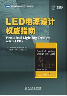 LED电源设计权威指南