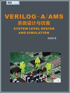 Verilog-A/AMS系统设计与仿真