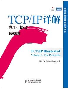 TCP/IP详解 卷1:协议(英文版)