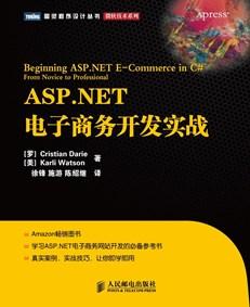 ASP.NET电子商务开发实战