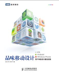 品味移动设计——iOS、Android、Windows Phone用户体验设计最佳实践