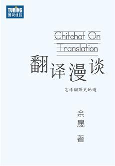 翻譯漫談——怎樣翻譯更地道