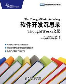 软件开发沉思录:ThoughtWorks文集