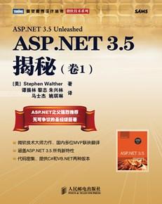ASP.NET 3.5揭秘(卷1)
