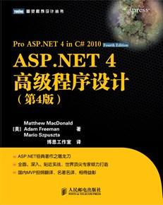 ASP.NET 4高级程序设计(第4版)