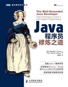 Java程序员修炼之道