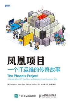 凤凰项目:一个IT运维的传奇故事