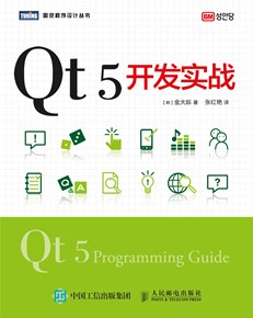 Qt 5开发实战