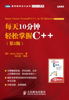 每天10分钟轻松掌握C++(第2版)