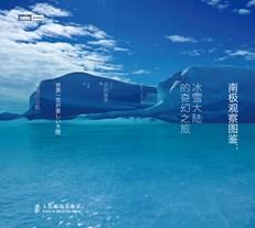 南极观察图鉴:冰雪大陆的奇幻之旅