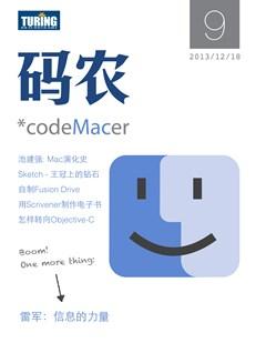 码农·你的Mac(第9期)