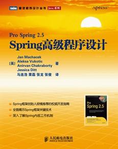 Spring高级程序设计