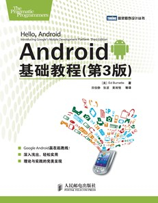 Android基础教程(第3版)