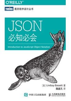 JSON必知必会