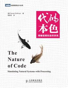 代码本色:用编程模拟自然系统