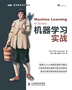 機器學習實戰