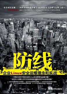 防线:企业Linux 安全运维理念和实战