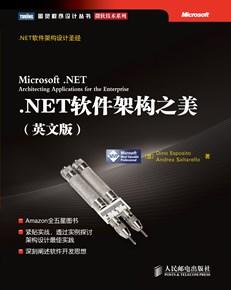 .NET软件架构之美(英文版)