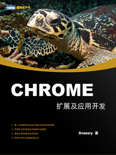 Chrome扩展及应用开发(首发版)