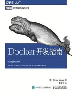 Docker开发指南