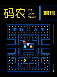 码农增刊·游戏人生
