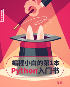 編程小白的第一本 Python 入門書
