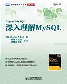 深入理解MySQL