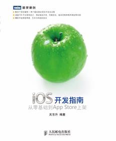 iOS开发指南:从零基础到App Store上架