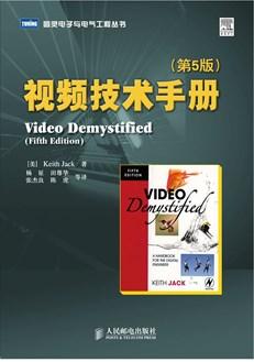 视频技术手册(第5版)