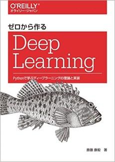 从零开始学深度学习:基于Python的深度学习理论与实现