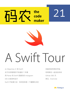 碼農·A Swift Tour(第21期)