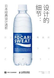 设计的细节:日本经典设计透析
