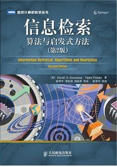 信息检索:算法与启发式方法(第2版)