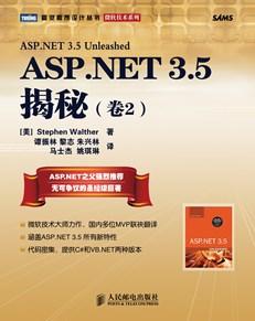 ASP.NET 3.5揭秘(卷2)