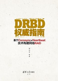 DRBD 权威指南:基于Corosync+Heartbeat 技术构建网络RAID