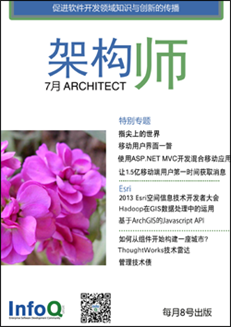 架构师:7月ARCHITECT