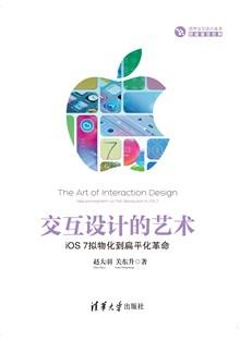 交互设计的艺术: iOS 7拟物化到扁平化革命
