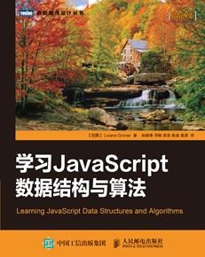 学习JavaScript数据结构与算法