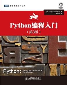 Python编程入门(第3版)