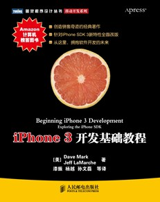 iPhone 3开发基础教程