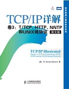 TCP/IP详解 卷3:T/TCP、HTTP、NNTP及UNIX域协议(英文版)