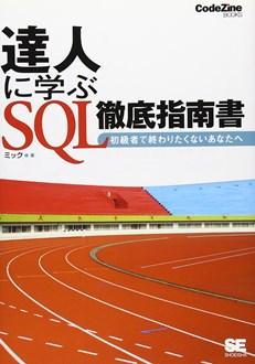 SQL基础教程:中级篇