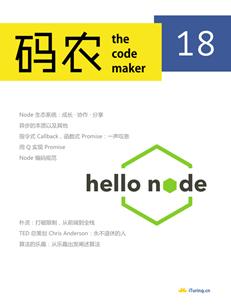 码农· Hello Node(第18期)