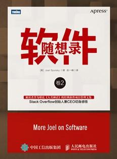 軟件隨想錄 卷2