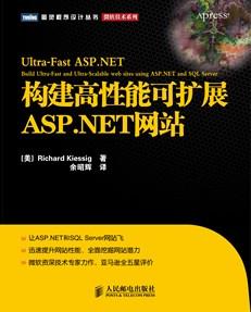 构建高性能可扩展ASP.NET网站